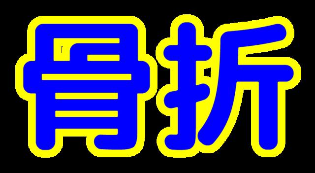 「骨折」文字デザインイラスト!無料ダウンロード素材