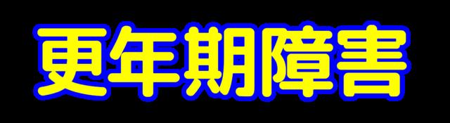 「更年期障害」文字デザインイラスト!無料ダウンロード素材