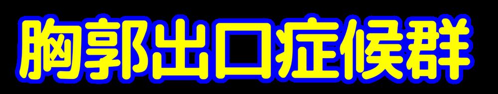 「胸郭出口症候群」文字デザインイラスト!無料ダウンロード素材