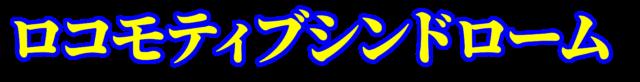 「ロコモティブシンドローム」文字デザインイラスト!無料ダウンロード素材