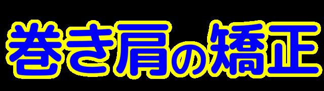 「巻き肩の矯正」文字デザインイラスト!無料ダウンロード素材