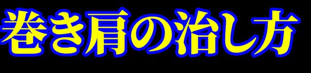 「巻き肩の治し方」文字デザインイラスト!無料ダウンロード素材