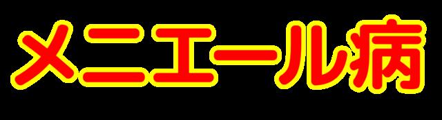 「メニエール病」文字デザインイラスト!無料ダウンロード素材
