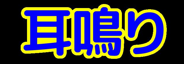 「耳鳴り」文字デザインイラスト!無料ダウンロード素材