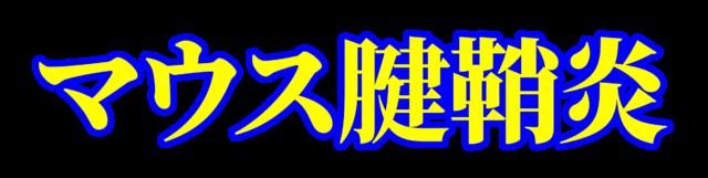 「マウス腱鞘炎」文字デザインイラスト!無料ダウンロード素材