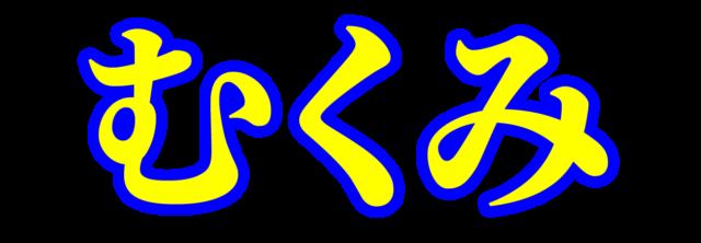 「むくみ」文字デザインイラスト!無料ダウンロード素材