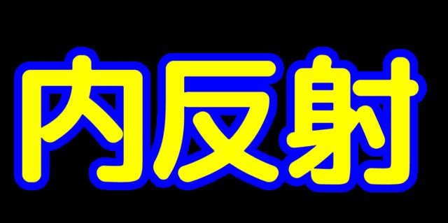 「内反射」文字デザインイラスト!無料ダウンロード素材