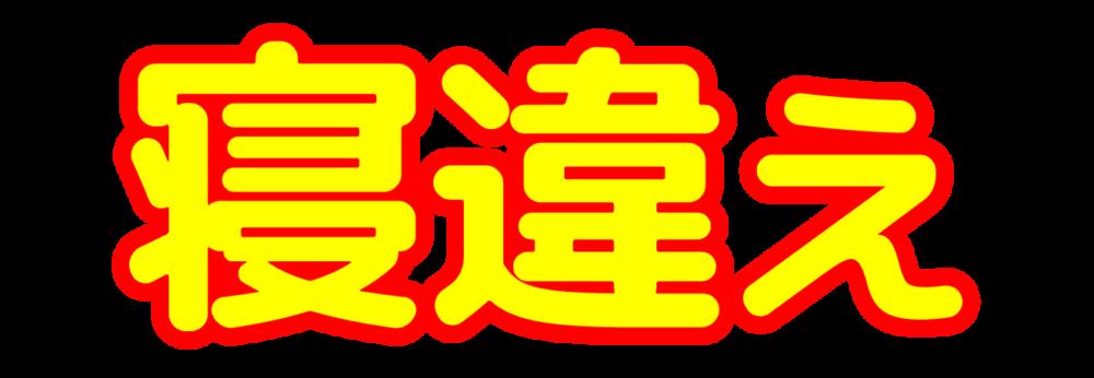 「寝違え」文字デザインイラスト!無料ダウンロード素材