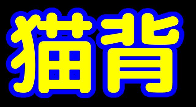 「猫背」文字デザインイラスト!無料ダウンロード素材