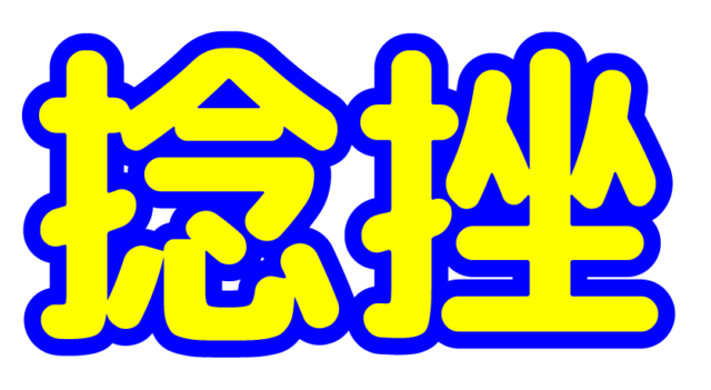 「捻挫」文字デザインイラスト!無料ダウンロード素材