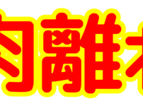 「肉離れ」文字デザインイラスト!無料ダウンロード素材