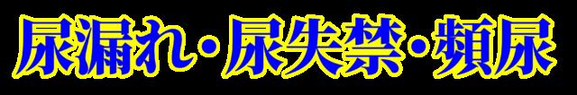 「尿漏れ・尿失禁・頻尿」文字デザインイラスト!無料ダウンロード素材