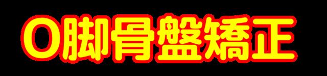 「O脚骨盤矯正」文字デザインイラスト!無料ダウンロード素材