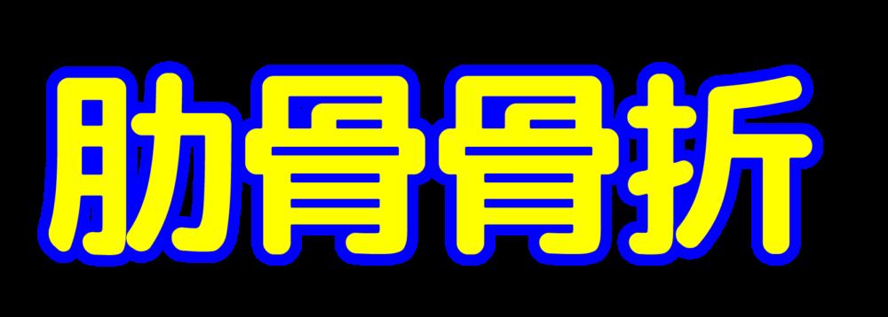 「肋骨骨折」文字デザインイラスト!無料ダウンロード素材
