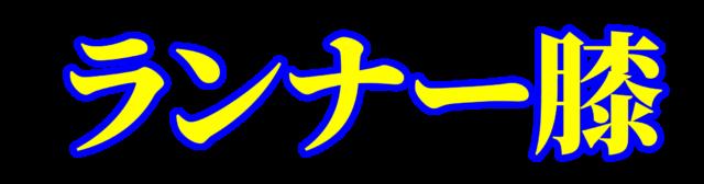 「ランナー膝」文字デザインイラスト!無料ダウンロード素材