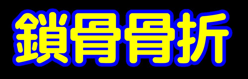 「鎖骨骨折」文字デザインイラスト!無料ダウンロード素材