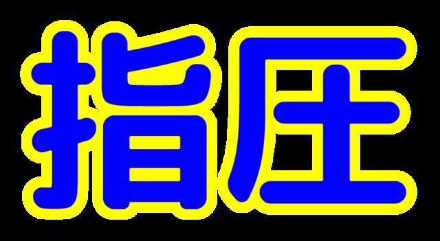 「指圧」文字デザインイラスト!無料ダウンロード素材