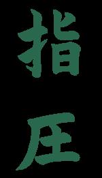 指圧【習字】春月フォント 縦文字 緑