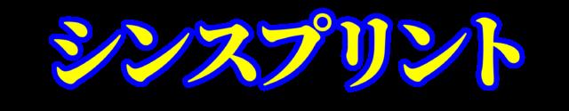 「シンスプリント」文字デザインイラスト!無料ダウンロード素材