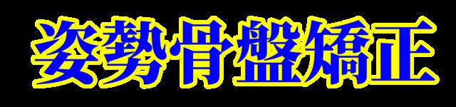 「姿勢骨盤矯正」文字デザインイラスト!無料ダウンロード素材