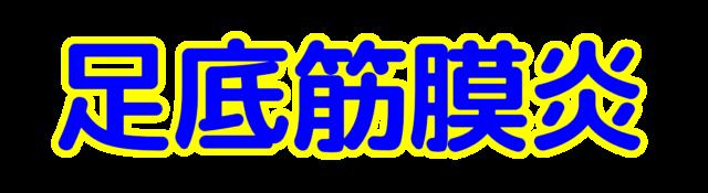「足底筋膜炎」文字デザインイラスト!無料ダウンロード素材