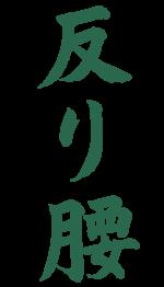 反り腰【習字】春月フォント 縦文字 緑
