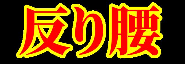 「反り腰」文字デザインイラスト!無料ダウンロード素材