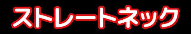 「ストレートネック」文字デザインイラスト!無料ダウンロード素材