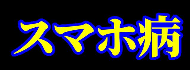 「スマホ病」文字デザインイラスト!無料ダウンロード素材