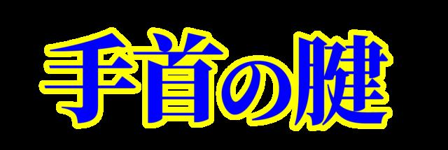 「手首の腱」文字デザインイラスト!無料ダウンロード素材