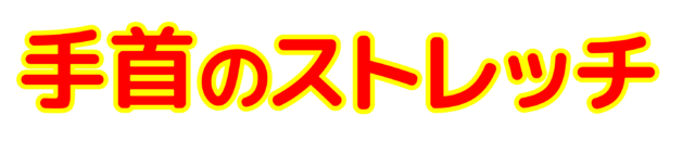 「手首のストレッチ」文字デザインイラスト!無料ダウンロード素材