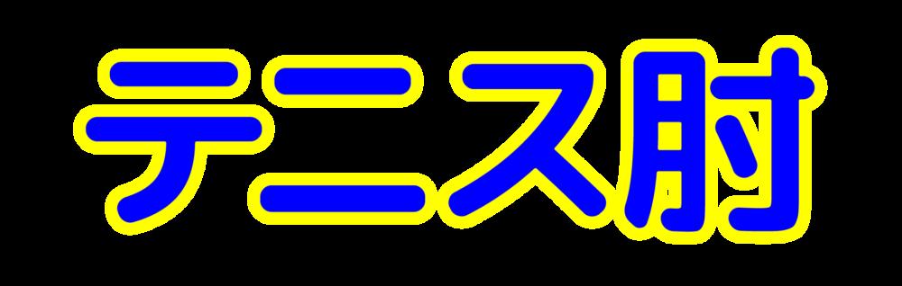 「テニス肘」文字デザインイラスト!無料ダウンロード素材