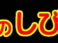 「手のしびれ」文字デザインイラスト!無料ダウンロード素材