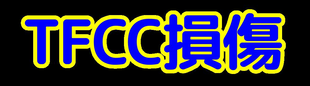 「TFCC損傷」文字デザインイラスト!無料ダウンロード素材