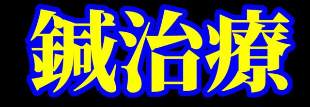 「鍼治療」文字デザインイラスト!無料ダウンロード素材