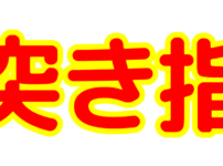「突き指」文字デザインイラスト!無料ダウンロード素材