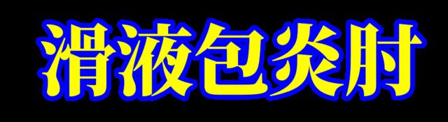 「滑液包炎肘」文字デザインイラスト!無料ダウンロード素材
