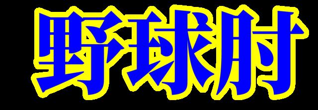 「野球肘」文字デザインイラスト!無料ダウンロード素材