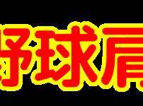 「野球肩」文字デザインイラスト!無料ダウンロード素材