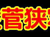 「脊柱菅狭窄症」文字デザインイラスト!無料ダウンロード素材