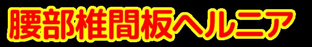 「腰部椎間板ヘルニア」文字デザインイラスト!無料ダウンロード素材