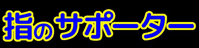 「指のサポーター」文字デザインイラスト!無料ダウンロード素材
