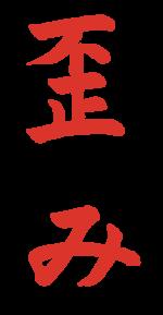 歪み【習字】春月フォント 縦文字 朱色