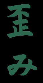 歪み【習字】春月フォント 縦文字 緑