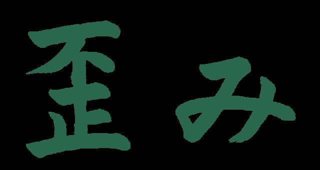 歪み【習字】春月フォント 横文字 緑