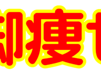 「脚痩せ」文字デザインイラスト!無料ダウンロード素材
