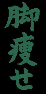脚痩せ【習字】春月フォント 縦文字 緑
