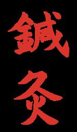 鍼灸【習字】春月フォント 縦文字 朱色