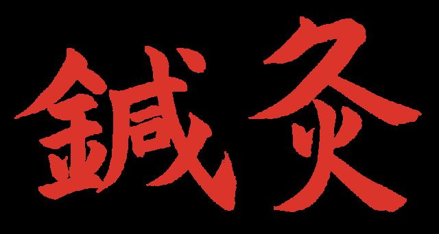 鍼灸【習字】春月フォント 横文字 朱色