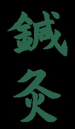 鍼灸【習字】春月フォント 縦文字 緑